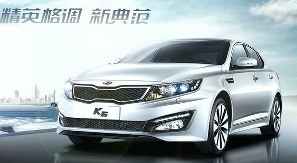 【起亚K5车型点评】东风悦达起亚K5的最大亮点在于其2.0L车型搭载