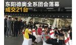 成交21台 东阳德奥奥迪团购会落幕