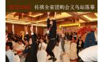 成交218台 广汽传祺浙江全省团购会义乌站圆满落幕