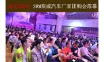 成交109台 SWM斯威汽车厂家团购会浙江东阳站落幕