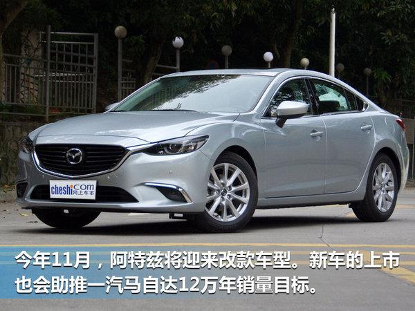 今年11月,阿特兹将迎来中期改款车型的上市。今年上半年,阿特兹完成了25,052辆销量,较去年同期大幅增长54%。随着阿特兹改款车型的上市,也将进一步助推一汽马自达销量增长。(网上车市 北京报道)