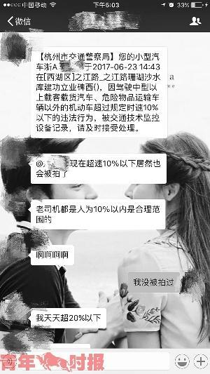 杭州司机超速10%以下收到短信提醒 直呼不敢相信