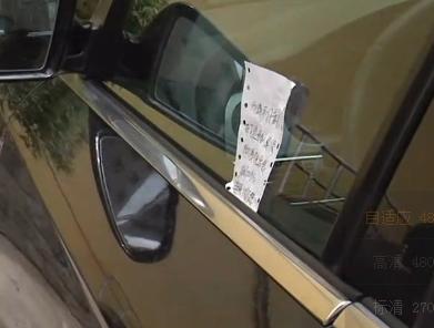 衢州女司机撞奥迪后留下纸条 车主一看有喜有悲