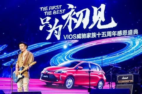 威驰家族15年累计销量超80万辆 一汽丰田小型车战略成效显著