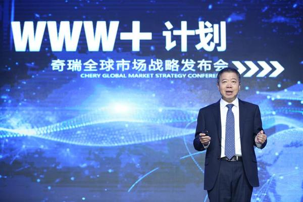 """奇瑞发布""""WWW+计划""""  打开智能化新时代全球市场战略新蓝图"""
