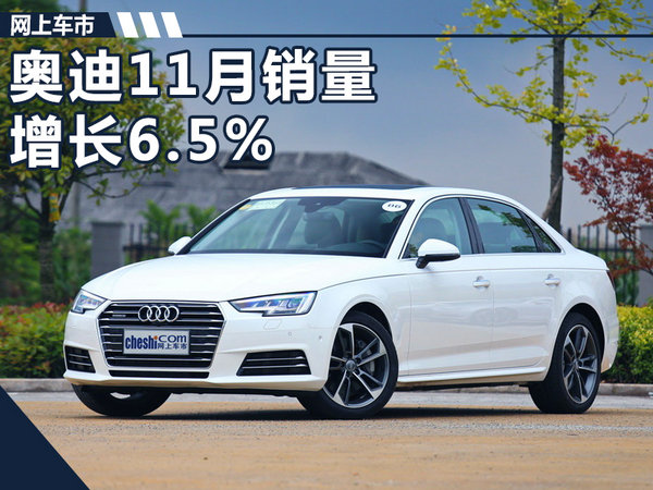 今年1-11月份,奥迪品牌(含进口)销售整车527,723辆,同比下降1.8%。11月单月,豪华B级车市场的奥迪A4L共销售11,507辆,同比大幅增长69.7%;在豪华C级车市场,奥迪A6L共售新车12,771辆;而在B级SUV车市场中,奥迪Q5交出了10,526辆的单月销售成绩。