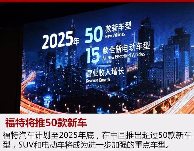 此外,在该计划基础上,福特汽车还计划在2025年实现在华营收额比2017年增长50%的目标。