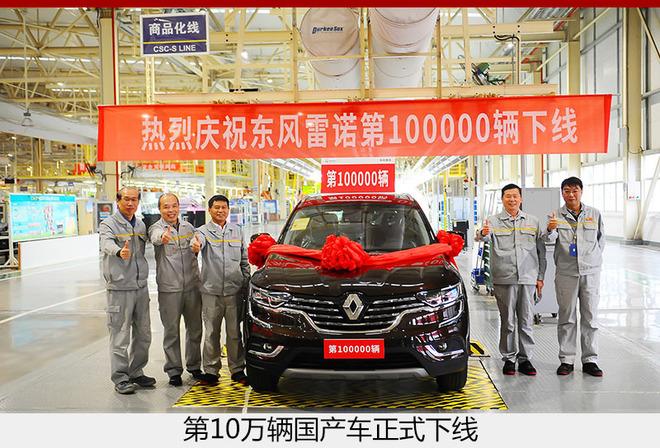 在2017年11月,东风雷诺迎来了又一里程碑——第10万辆国产车正式下线。从第一辆国产车科雷嘉诞生,到第10万辆国产车全新一代科雷傲下线,东风雷诺仅用了20个月,展现了这一年轻合资车企强劲的动力,同时也说明了东风雷诺作为一个年轻的企业,已在中国市场站稳了脚跟,开创了企业发展的崭新局面。