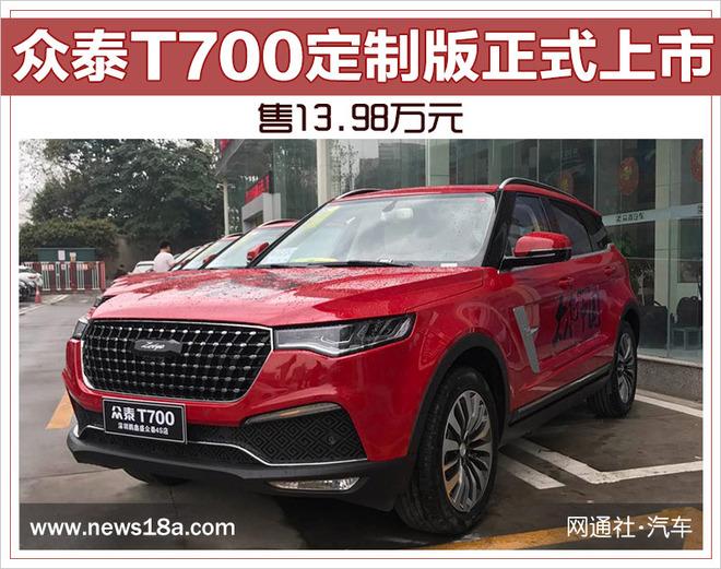 众泰T700定制版正式上市 售13.98万元