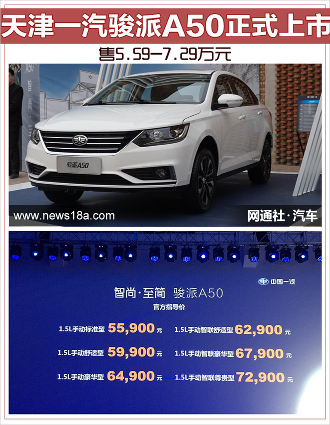 天津一汽骏派A50正式上市 售5.59-7.29万元