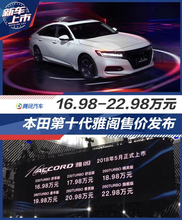 广汽本田第十代雅阁售价发布 16.98万元起售