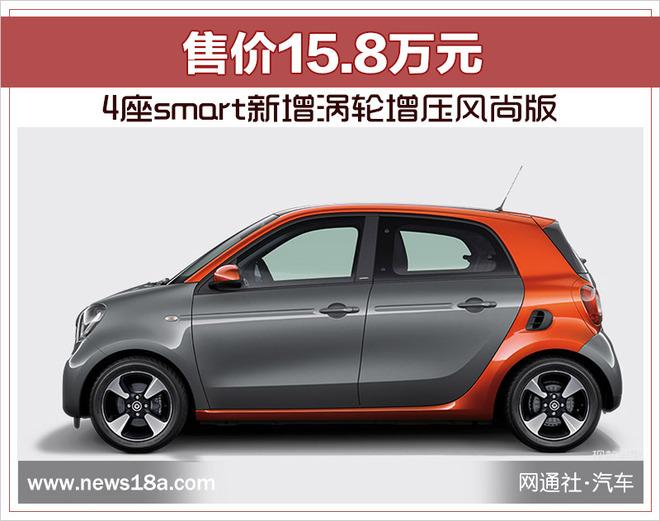 4座smart新增涡轮增压风尚版 售价15.8万元