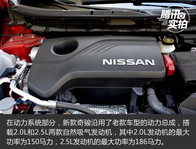 整车全面升级 实拍东风日产奇骏2.5L七座版