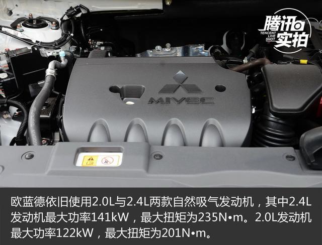 配置升级是重点 实拍广汽三菱欧蓝德2.4L