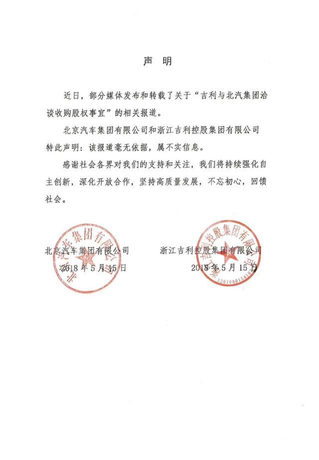 """吉利/北汽发布联合声明:""""收购""""传闻毫无依据"""