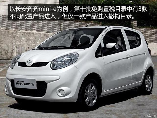 车型接连被撤 新能源目录为何频频变动
