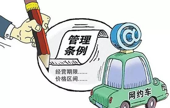 交通部等7部门:网约车平台被约谈后拒整改可下架APP