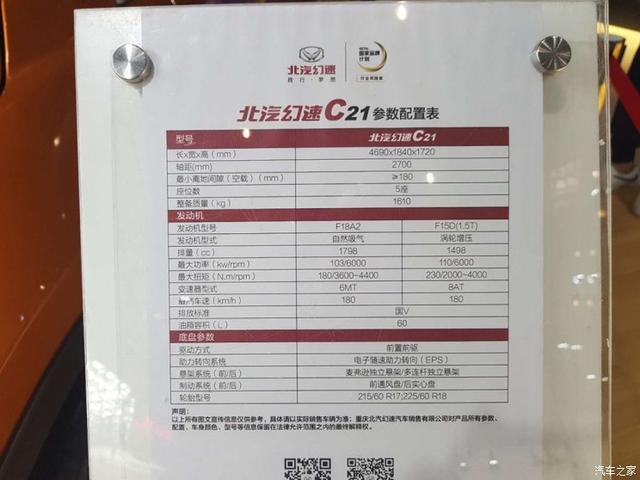 将于10月上市销售 北汽幻速C21首发亮相