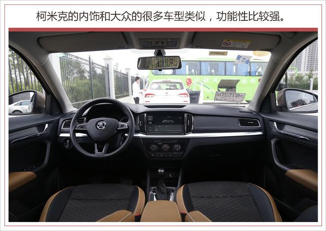斯柯达全新入门级SUV-6月27日上市 预计12万起售