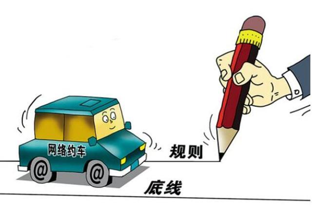 交通部:不能通过非法营运来缓解打车难