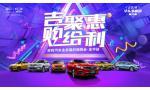 吉聚惠 购给利 吉利汽车全系限时嗨购会-金华站落幕!